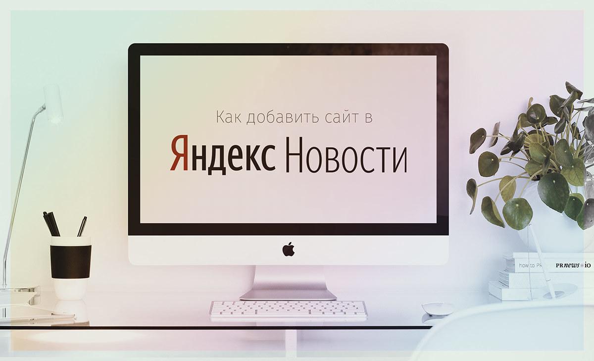 Подключаем сайт к Яндекс.Новости