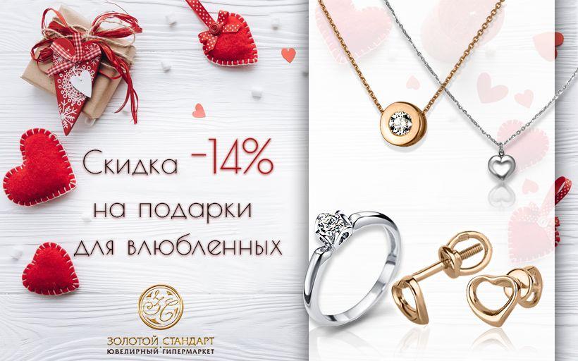 Подарки на День Валентина для нее и для него