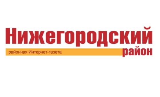 Добавить пресс-релиз на сайт Нижегородский район