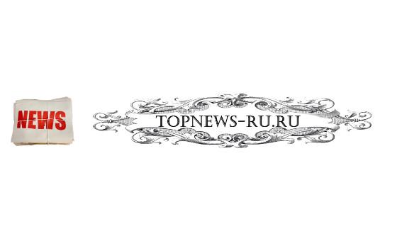 Добавить пресс-релиз на сайт TopNews-Ru.Ru