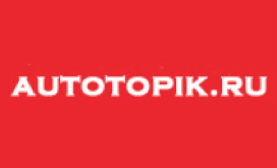 Добавить пресс-релиз на сайт Autotopik.ru