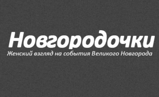 Добавить пресс-релиз на сайт Новгородочки