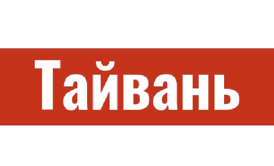 How to submit a press release to Taiwan.allbusiness.ru