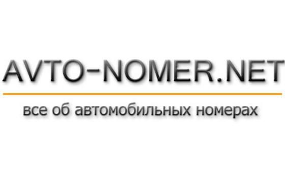 Добавить пресс-релиз на сайт Avto-nomer.net
