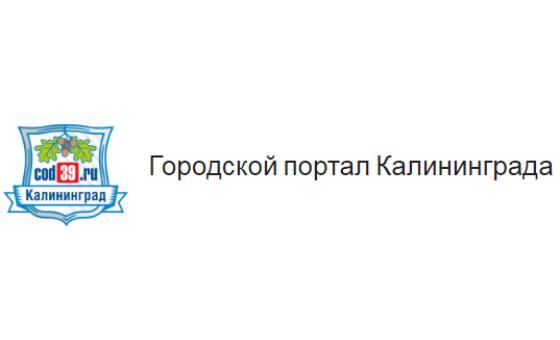 Добавить пресс-релиз на сайт Cod39.ru