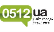 Добавить пресс-релиз на сайт 0512.com.ua — сайт Николаева