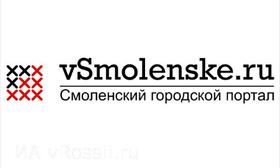 Добавить пресс-релиз на сайт vSmolenske.ru