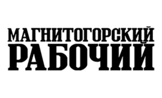 Добавить пресс-релиз на сайт Магнитогорский рабочий