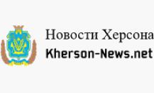 Добавить пресс-релиз на сайт Kherson-News.net
