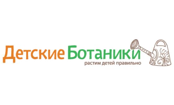 Добавить пресс-релиз на сайт Детские Ботаники
