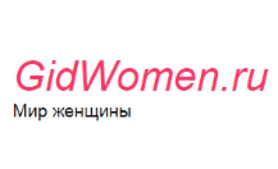 Добавить пресс-релиз на сайт Gidwomen.ru