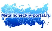 Добавить пресс-релиз на сайт Metallicheckiy-portal.ru