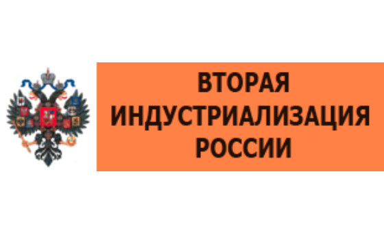 How to submit a press release to Втораяиндустриализация.рф