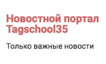 Tagschool35.Ru
