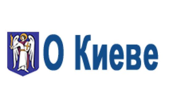 Добавить пресс-релиз на сайт О Киеве