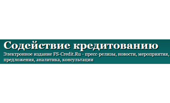 Добавить пресс-релиз на сайт Содействие кредитованию