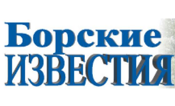 Добавить пресс-релиз на сайт Borskizv.ru