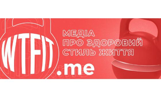 Добавить пресс-релиз на сайт WTFit.me