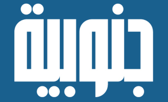 How to submit a press release to Janoubia.com