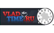 Добавить пресс-релиз на сайт РИА «ВладТайм»