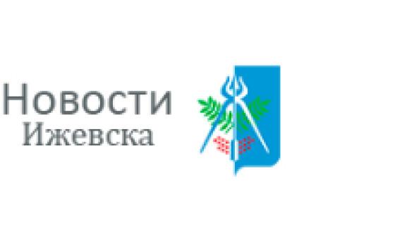 Добавить пресс-релиз на сайт Новости Ижевска