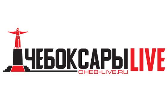 Добавить пресс-релиз на сайт Чебоксары Live
