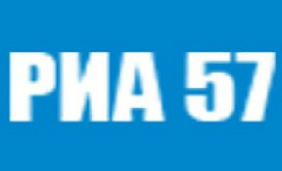 Добавить пресс-релиз на сайт РИА 57