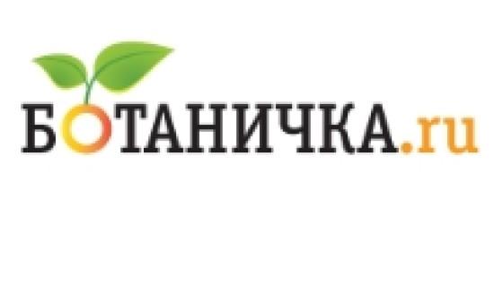 Добавить пресс-релиз на сайт Ботаничка.ru
