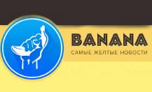 Добавить пресс-релиз на сайт Banana