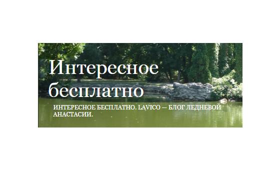 Добавить пресс-релиз на сайт Lavico.ru