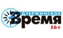 Добавить пресс-релиз на сайт Дзержинское время