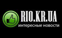Добавить пресс-релиз на сайт Rio.kr.ua