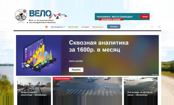 Velopoezdka.ru