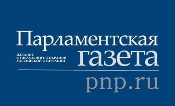 Добавить пресс-релиз на сайт Парламентская газета