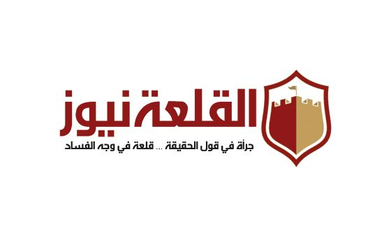 How to submit a press release to Alqalahnews.net