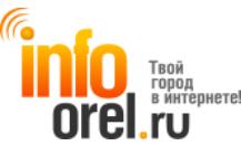 Добавить пресс-релиз на сайт Infoorel.ru