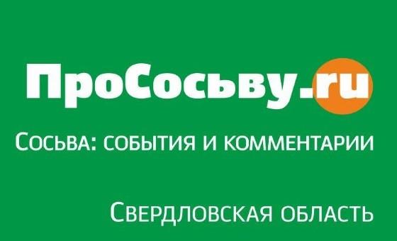 Добавить пресс-релиз на сайт ПроСосьву.ru