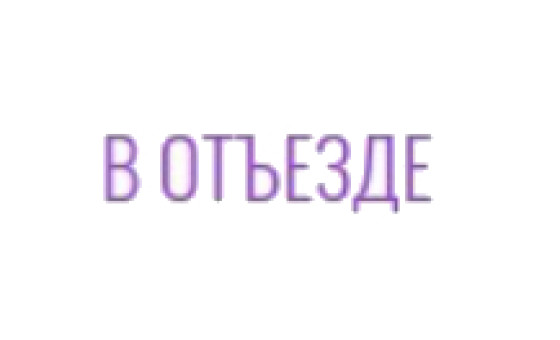 Добавить пресс-релиз на сайт Votezde.ru