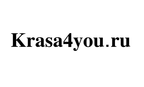 Добавить пресс-релиз на сайт Krasa4you.ru