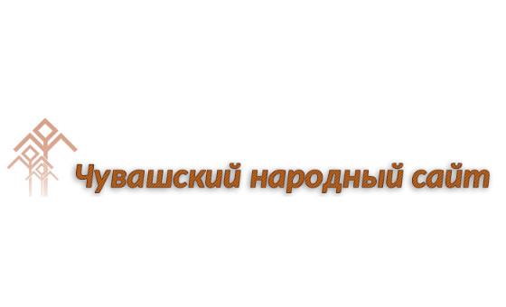 Добавить пресс-релиз на сайт Ru.chuvash.org