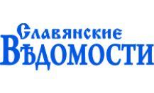 Добавить пресс-релиз на сайт Славянские Ведомости