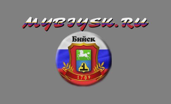 Добавить пресс-релиз на сайт Mybiysk.Ru