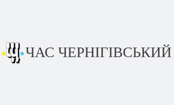 Добавить пресс-релиз на сайт Час Чернігівський