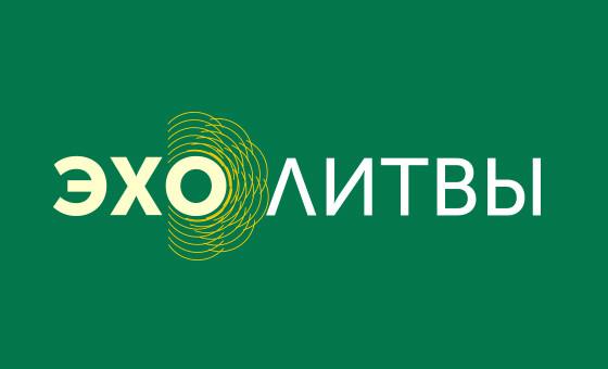 Добавить пресс-релиз на сайт Эхо Литвы