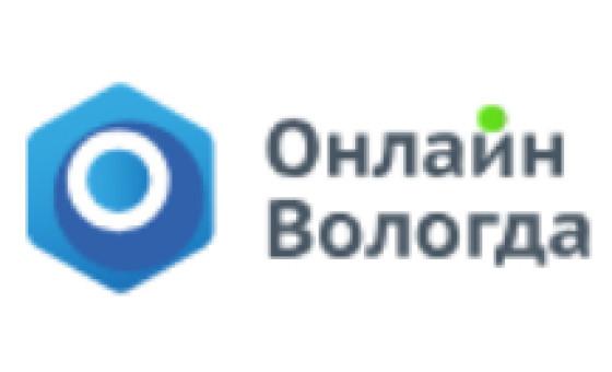 Добавить пресс-релиз на сайт Онлайн Вологда