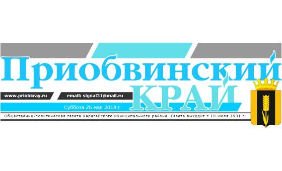 Добавить пресс-релиз на сайт Газета Приобвинский Край