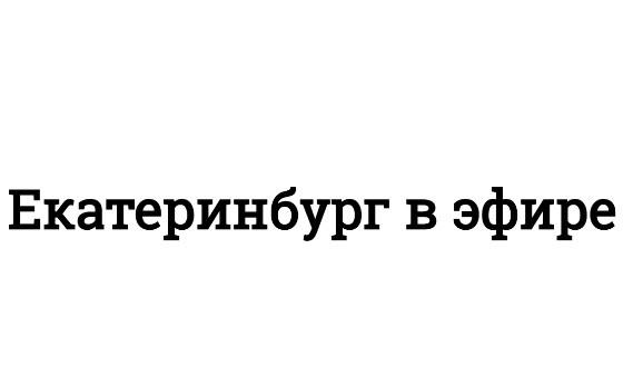 Добавить пресс-релиз на сайт Екатеринбург в эфире
