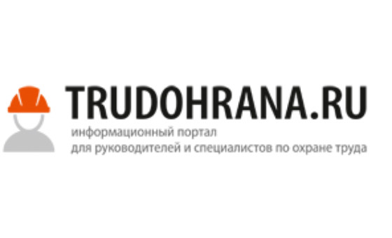 Добавить пресс-релиз на сайт Охрана Труда
