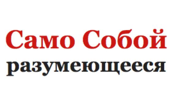 How to submit a press release to SamoSoboj.ru