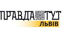 Добавить пресс-релиз на сайт Правда Тут Львів